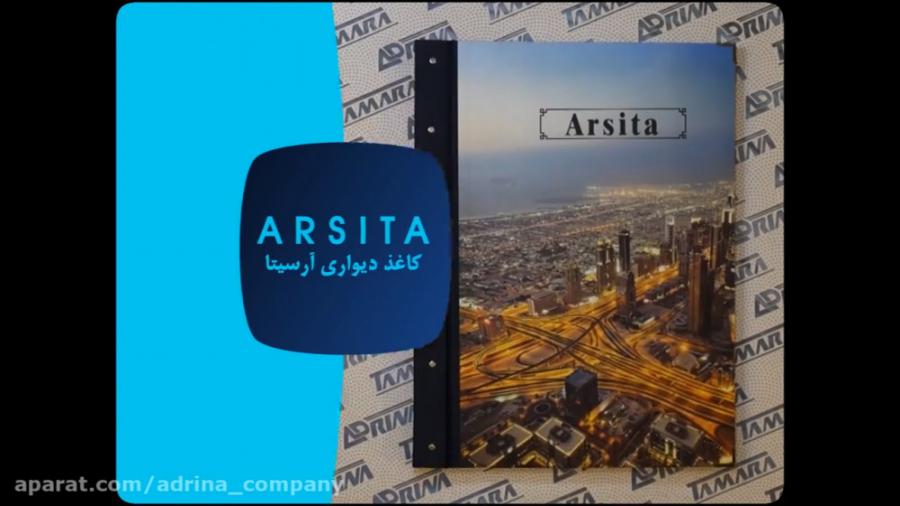 آلبوم کاغذ دیواری آرسیتا شرکت آدرینا