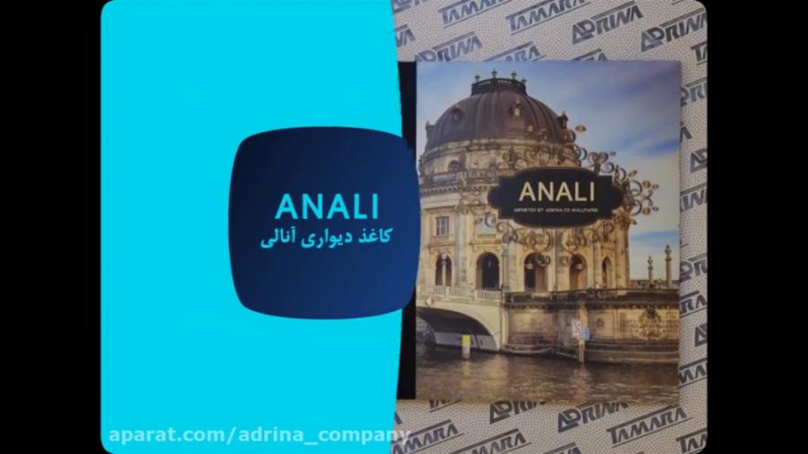 آلبوم کاغذ دیواری آنالی شرکت آدرینا