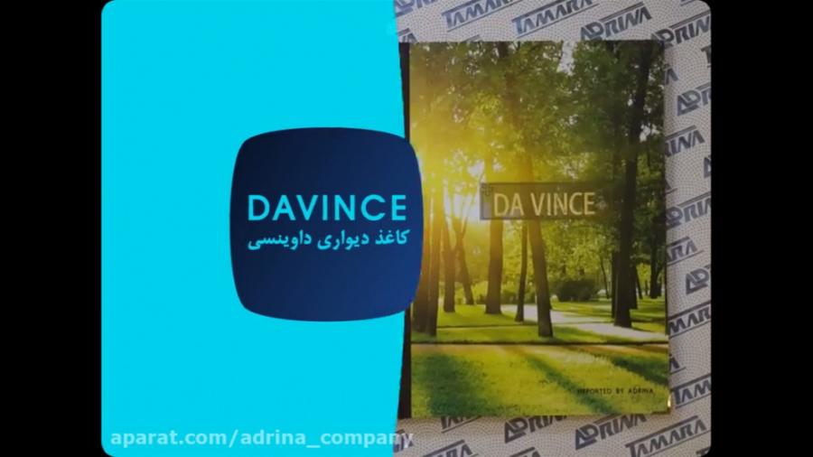 آلبوم کاغذ دیواری داوینسی شرکت آدرینا