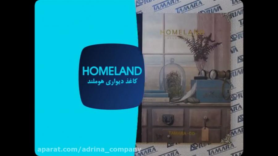 آلبوم کاغذ دیواری هوم لند شرکت آدرینا