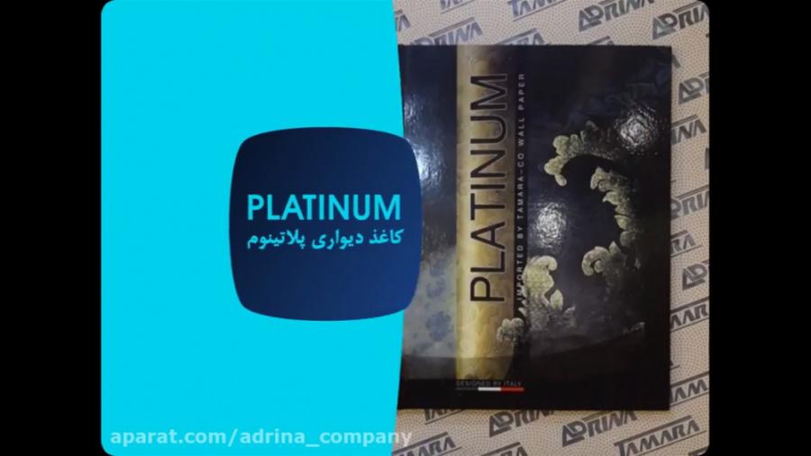 آلبوم کاغذ دیواری پلاتینیوم شرکت آدرینا