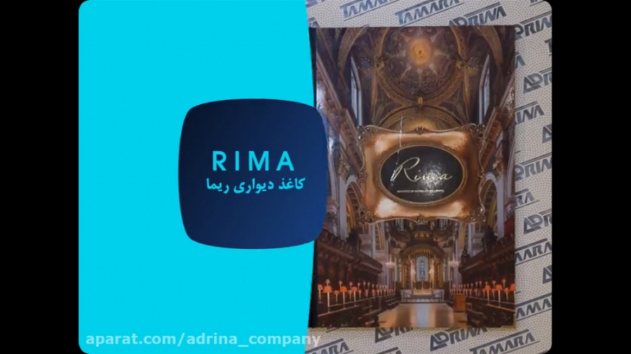 آلبوم کاغذ دیواری ریما شرکت آدرینا