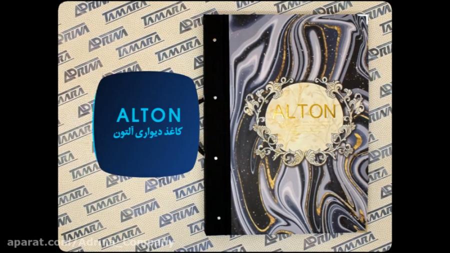 آلبوم کاغذ دیواری آلتون شرکت آدرینا
