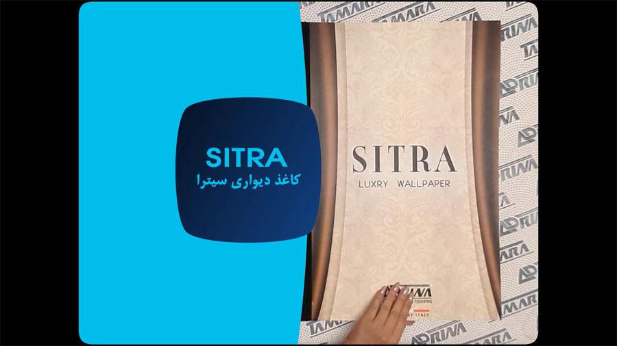 آلبوم کاغذ دیواری سیترا شرکت آدرینا